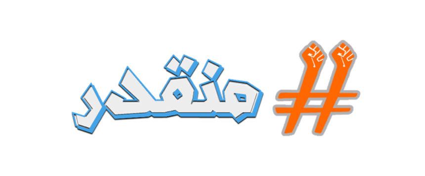 """حملة """" منقدر"""" حملة إعلامية تفاعلية سورية تطلقها شبكة أمان"""